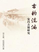古韵流淌:安昌古镇研究
