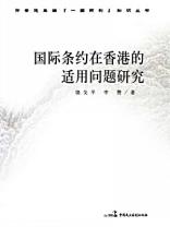 国际条约在香港的适用问题研究