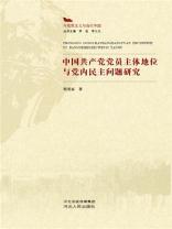 中国共产党党员主体地位与党内民主研究