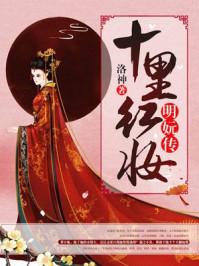 十里红妆:明妧传