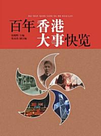 百年香港大事快览