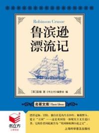 书立方·名著文库:鲁滨逊漂流记