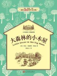 小木屋系列:大森林的小木屋(经典插图版)
