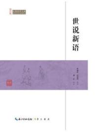 崇文馆·民国国学文库:世说新语