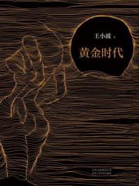 王小波:黄金时代