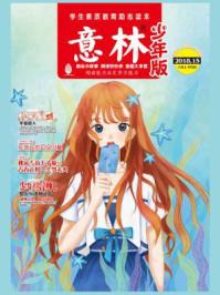 意林杂志少年版2018年8月上半月刊