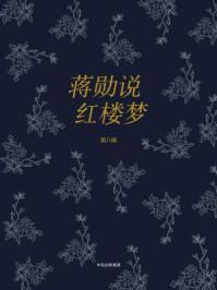 蒋勋说红楼梦(第8辑)
