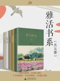 雅活书系(共五册)
