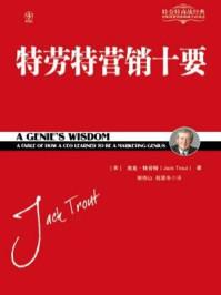 特劳特营销十要(特劳特商战经典)
