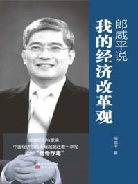 郎咸平说:我的经济改革观