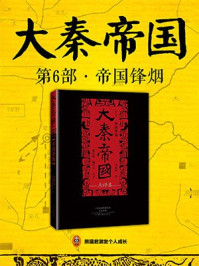 大秦帝国·点评本:第六部帝国烽烟
