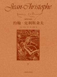 约翰·克利斯朵夫(第四卷)