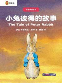 双语听读绘本·彼得兔经典故事集:小兔彼得的故事