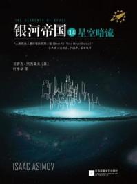 银河帝国14:星空暗流( 银河帝国. 帝国三部曲)