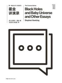 第一推动丛书·宇宙系列:霍金讲演录(新版)