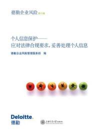 个人信息保护: 第6辑 (德勤企业风险)
