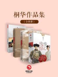 桐华作品集(全四册)