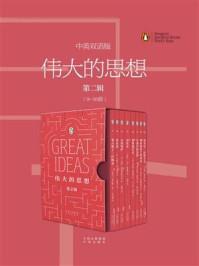 伟大的思想·第二辑(9-16册)中英双语版