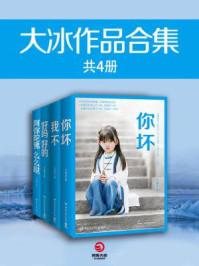 大冰作品合集(共4册)