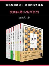 民国典藏小钩沉系列(套装书共7册)