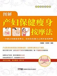 居家按摩师,健康不求人:图解产妇瘦身塑形按摩法