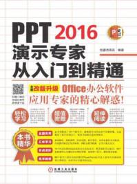 PPT 2016演示专家从入门到精通