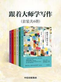 跟着大师学写作:给孩子的名家经典系列(套装共6册)