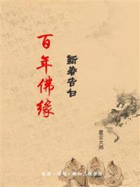 百年佛缘:新春告白