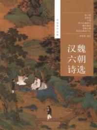 汉魏六朝诗选--余冠英作品集