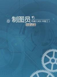 制图员_机械CAD(中级工)技能试题