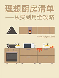 理想厨房清单