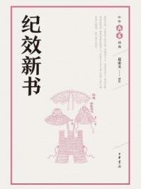 纪效新书(中华兵书经典)
