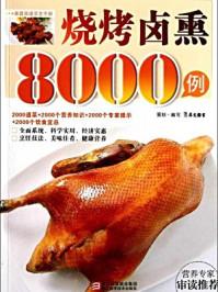 烧烤卤熏8000例