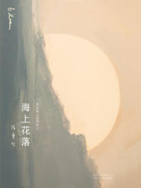 海上花落:国语海上花列传Ⅱ
