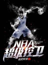 NBA超级控卫