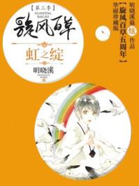 旋风百草3:虹之绽