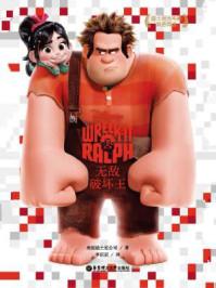 迪士尼大电影双语阅读:无敌破坏王