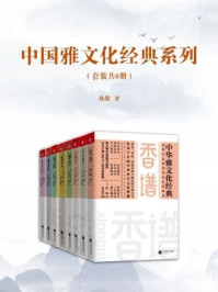 中国雅文化经典系列(套装共8册)
