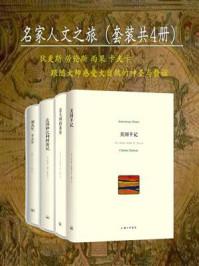 名家人文之旅(套装共4册)