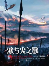 冰与火之歌5:列王的纷争(中)