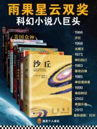雨果星云双奖 科幻小说八巨头(共8册)
