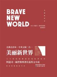 中英文版二合一:美丽新世界