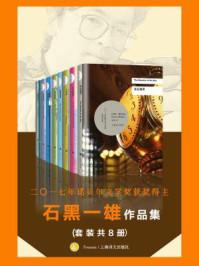 石黑一雄作品集(套装共8册)(2017年诺贝尔文学奖获奖得主)