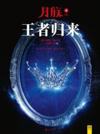 月族4下:王者归来