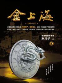 金上海·卷二