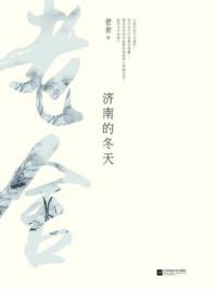 记忆坊文丛:济南的冬天