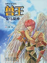 兽王09·金乌战神