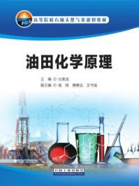 油田化学原理