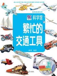 惊奇透视百科:繁忙的交通工具
