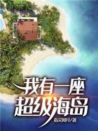 我有一座超级海岛